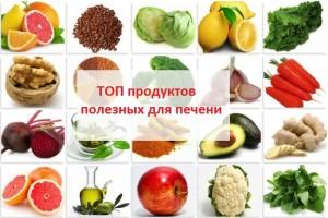 7 продуктов для поддержки печени