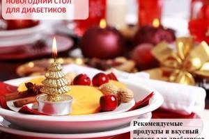 Продукты для диабетиков. Что приготовить к новогоднему столу диабетику?
