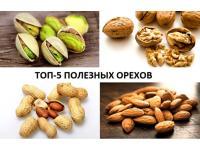Топ-5 полезных орехов