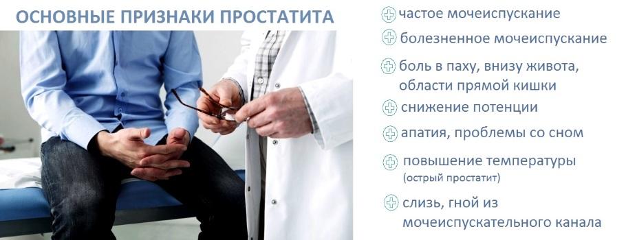 омник окас лекарство от простатита отзывы